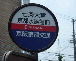 七条大宮 京都水族館前(京阪京都交通バス停)