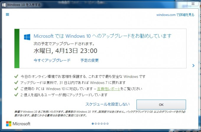 windows10-upgrade-reservation