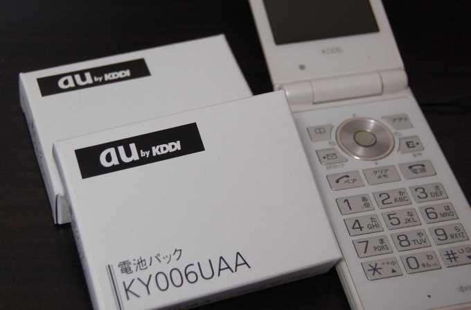 auの携帯K006と替えのバッテリー