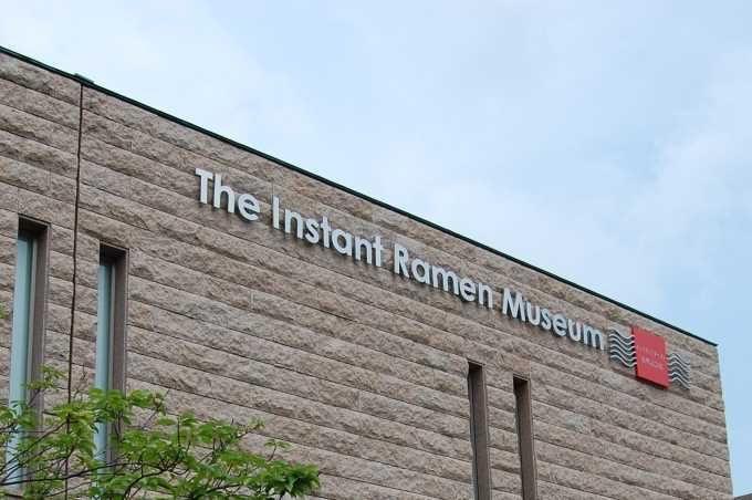 インスタントラーメン発明記念館(カップヌードルミュージアム)
