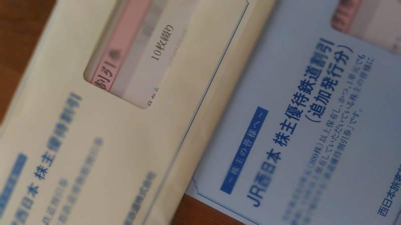 JR西日本 株主優待鉄道割引券